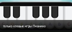 только клевые игры Пианино