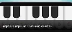 играй в игры на Пианино онлайн