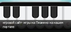 игровой сайт- игры на Пианино на нашем портале