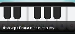 flash игры Пианино по интернету