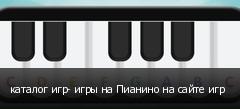 каталог игр- игры на Пианино на сайте игр