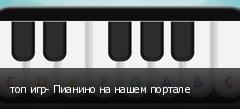 топ игр- Пианино на нашем портале
