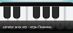 каталог всех игр - игры Пианино