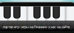 портал игр- игры на Пианино у нас на сайте