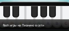 flash игры на Пианино в сети