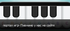 портал игр- Пианино у нас на сайте