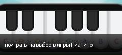 поиграть на выбор в игры Пианино