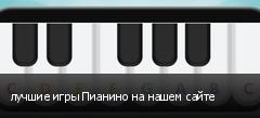 лучшие игры Пианино на нашем сайте