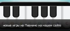 новые игры на Пианино на нашем сайте