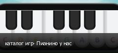 каталог игр- Пианино у нас