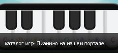 каталог игр- Пианино на нашем портале
