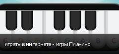 играть в интернете - игры Пианино