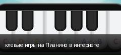 клевые игры на Пианино в интернете