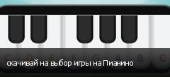 скачивай на выбор игры на Пианино