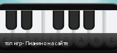топ игр- Пианино на сайте