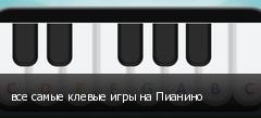 все самые клевые игры на Пианино