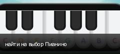 найти на выбор Пианино