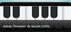 новые Пианино на нашем сайте