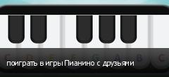 поиграть в игры Пианино с друзьями