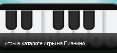 игры в каталоге игры на Пианино