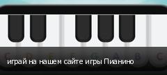 играй на нашем сайте игры Пианино