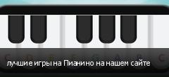 лучшие игры на Пианино на нашем сайте