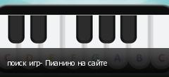 поиск игр- Пианино на сайте