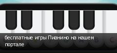 бесплатные игры Пианино на нашем портале