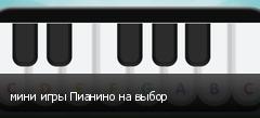 мини игры Пианино на выбор
