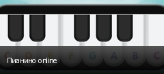 Пианино online