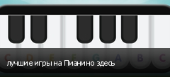 лучшие игры на Пианино здесь