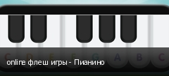 online флеш игры - Пианино