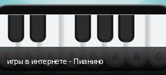 игры в интернете - Пианино