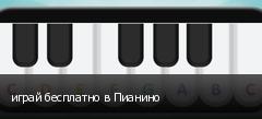 играй бесплатно в Пианино