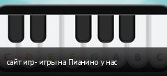 сайт игр- игры на Пианино у нас