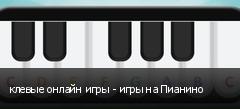 клевые онлайн игры - игры на Пианино