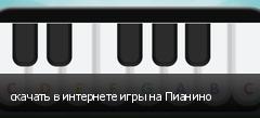 скачать в интернете игры на Пианино