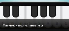 Пианино - виртуальные игры