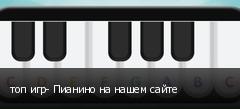 топ игр- Пианино на нашем сайте