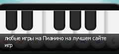 любые игры на Пианино на лучшем сайте игр
