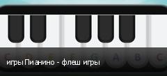 игры Пианино - флеш игры