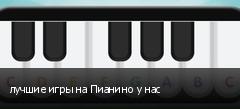 лучшие игры на Пианино у нас