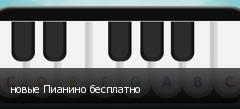 новые Пианино бесплатно