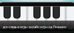 все клевые игры онлайн игры на Пианино