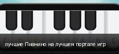 лучшие Пианино на лучшем портале игр