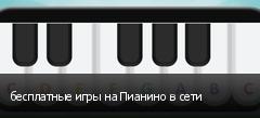 бесплатные игры на Пианино в сети