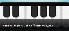 каталог игр- игры на Пианино здесь