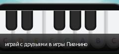 играй с друзьями в игры Пианино