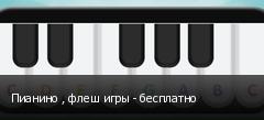 Пианино , флеш игры - бесплатно