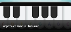 играть сейчас в Пианино